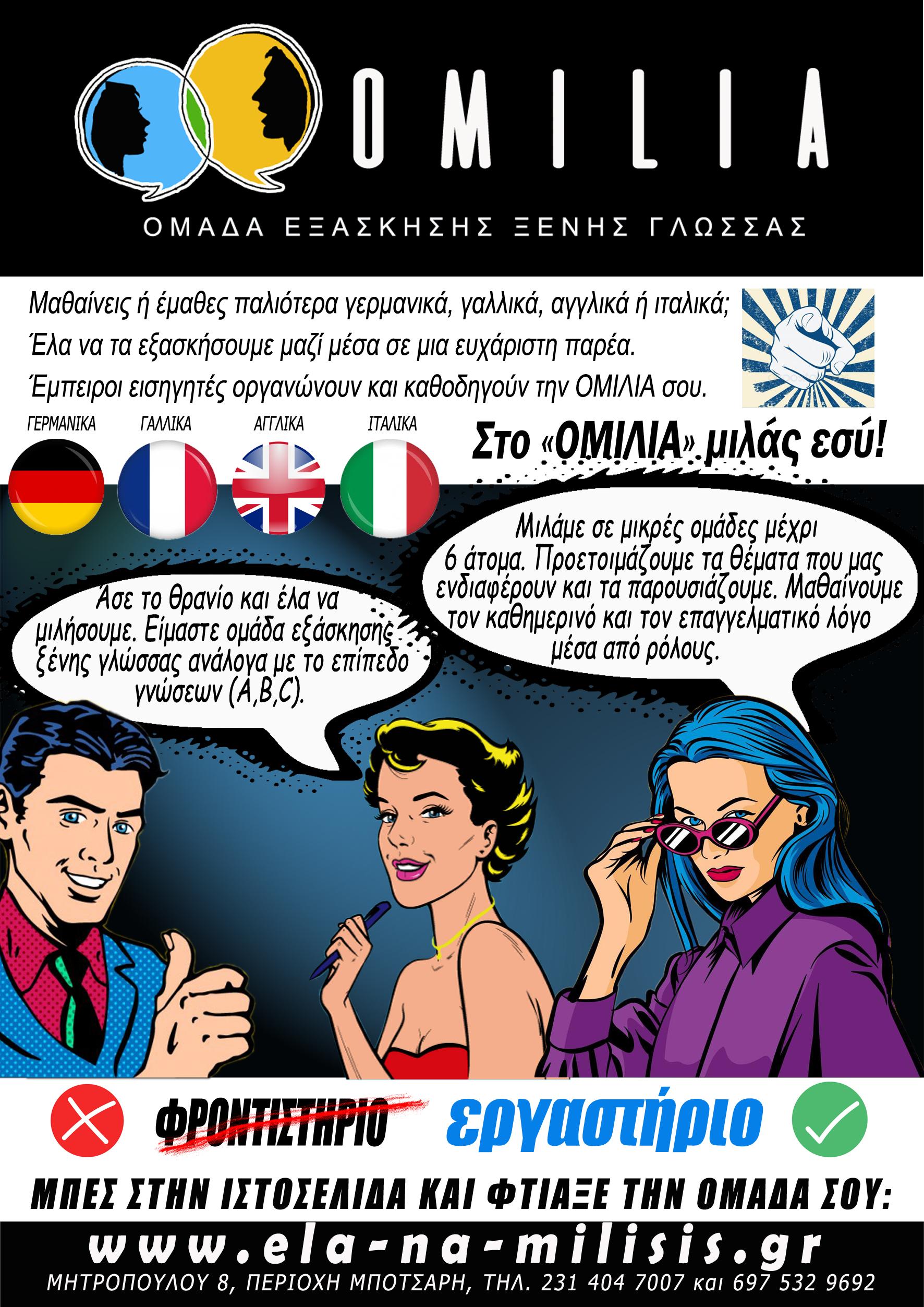 Ομάδα εξάσκησης ξένης γλώσσας