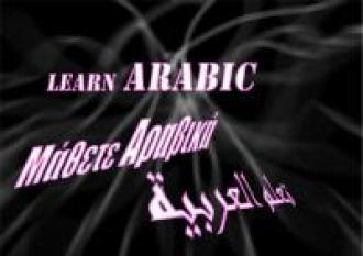 Ιδιαίτερα Μαθήματα Bahaa M